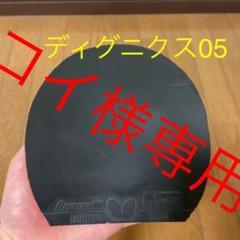 "Thumbnail of ""卓球 butterfly ディグニクス05 厚"""