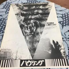 "Thumbnail of ""ハウリング チラシ 日本ヘラルド映画"""