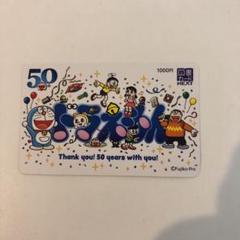 "Thumbnail of ""図書カード1000円分"""