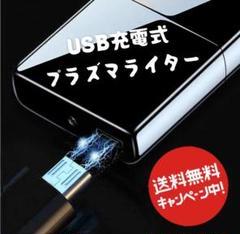 """Thumbnail of """"USB充電式プラズマライター キャンプ たき火 海 ライター タバコ"""""""