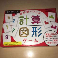 "Thumbnail of ""【はな様専用】 計算図形ゲーム"""