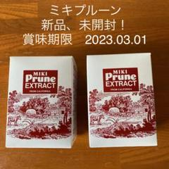 "Thumbnail of ""ミキプルーン 未開封 2箱"""