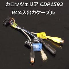 "Thumbnail of ""カロッツェリア CDP1593 RCA入出力ケーブル ZH0007 ZH0077"""