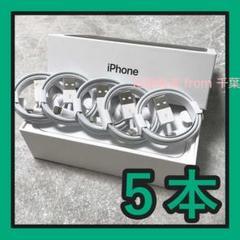 "Thumbnail of ""5本 充電器 ライトニングケーブル iPhone 正規品 同等 送料無料"""