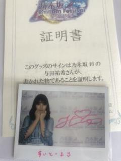 """Thumbnail of """"乃木坂46 与田祐希 直筆サイン入りチェキ 乃木フェス"""""""
