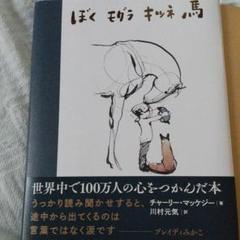 """Thumbnail of """"ぼく モグラ キツネ 馬"""""""