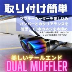 """Thumbnail of """"新品#汎用マフラー 車 2本出し マフラーカッター 下向き 汎用1本だし"""""""