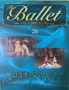 "Thumbnail of ""バレエDVDコレクション26「ロミオとジュリエット"""