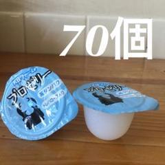 "Thumbnail of ""KBファーム プロゼリー 70個"""