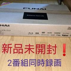 "Thumbnail of ""FUNAI (フナイ ) ブルーレイディスクレコーダー FBR-SW530"""