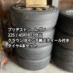 """Thumbnail of """"ブリヂストン ホイール付きタイヤ4本セット"""""""