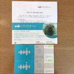 "Thumbnail of ""京都水族館 年間パスポート引換券 2枚セット"""