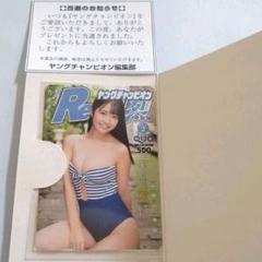 "Thumbnail of ""天羽希純 クオカード"""