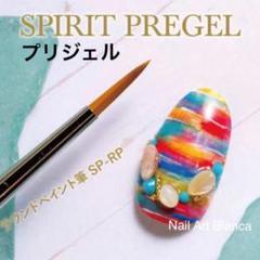"""Thumbnail of """"❗️新品,ラウンドペイント筆,プリジェル:SP–RP,スピリッツ。PREGEL"""""""