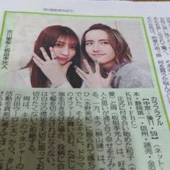 """Thumbnail of """"4/29◆ 吉川愛 板垣李光人 中日スポーツ 新聞記事"""""""