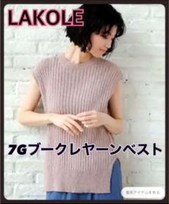 """Thumbnail of """"LAKOLE ラコレ 7G ブークレヤーン ニットベスト モカ"""""""