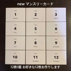 "Thumbnail of ""アルバス風フォント マンスリーカード"""