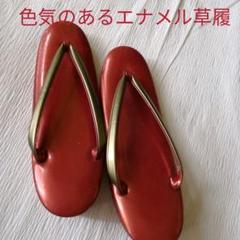"""Thumbnail of """"ゆうこ様専用 色気のあるエナメル草履です(^ー^)"""""""