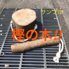 "Thumbnail of ""樫の木 ★持ち手付きコンパクト薪割り台 ★バトニング棒セット"""