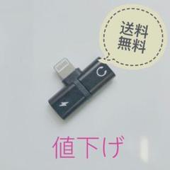 """Thumbnail of """"iPhone イヤホン 変換アダプタ 2in1 ライトニング ブラックBP"""""""