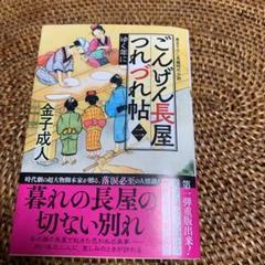 "Thumbnail of ""ごんげん長屋つれづれ帖【二】ゆく年に"""