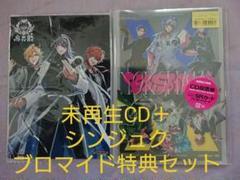 """Thumbnail of """"ヒプマイ シブヤ ヨコハマ シンジュク 特典 CD ブロマイド ヒプノシスマイク"""""""