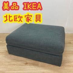 "Thumbnail of ""IKEA イケア オットマン ソファ 家具 ファブリック 北欧 100 サイズ"""