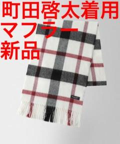 "Thumbnail of ""町田啓太着用 チェックマフラー BLACK LABEL CRESTBRIDGE"""