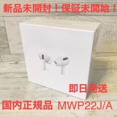 "Thumbnail of ""【国内正規品】AirPods Pro MWP22J/A  新品未開封 本体"""