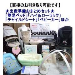"Thumbnail of ""【出産準備セット】簡易ベッド★ハイローラック★チャイルドシートほか"""
