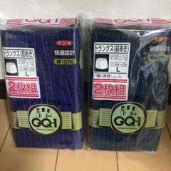"Thumbnail of ""3日間限定セール グンゼ トランクス 綿100%  4枚セット L  GQ-1"""