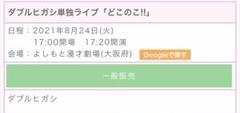 """Thumbnail of """"ダブルヒガシ単独 チケット"""""""