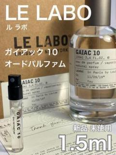 """Thumbnail of """"[ル-g]ル ラボ LE LABO ガイアック 10 EDP 1.5ml"""""""