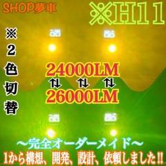"Thumbnail of ""【世界初‼️】H11 グリーンイエロー×イエロー LED ✨フォグランプ ライト"""