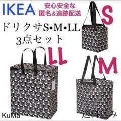 "Thumbnail of ""IKEA 新作 ドリクサ S M LL 3点セット エコバッグ 収納バッグ"""