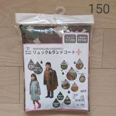 "Thumbnail of ""(新品)西松屋レインコート カッパ 150"""