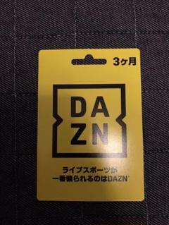 """Thumbnail of """"DAZN ダゾーン 3ヶ月視聴カード"""""""