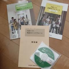 """Thumbnail of """"共通テスト英語リスニングプレノート 解答 CD ガイドブックセット"""""""