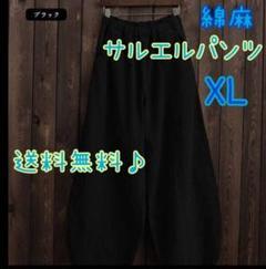 "Thumbnail of ""最終値下げ♥サルエルパンツ 韓国 レディース ワイドパンツ XL  ブラック"""