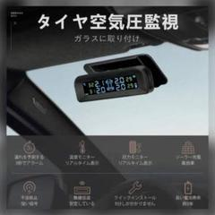 "Thumbnail of ""ソーラー充電できて超便利★見やすいリアルタイム表示♪❤タイヤ空気圧センサー"""