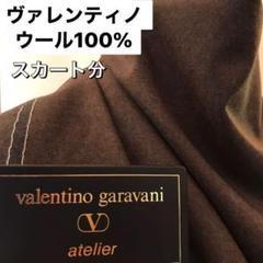 "Thumbnail of ""No.1335 ヴァレンティノ  ウール100% ブラウン スカート分"""