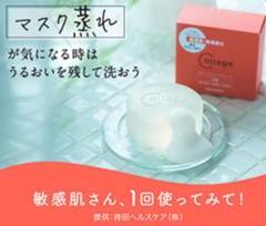 "Thumbnail of ""新品未開封◆コラージュ リペア ソープ 100g+10g 敏感肌 乾燥肌 石鹸"""