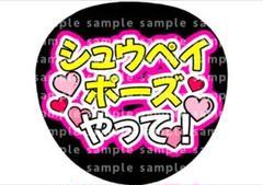 "Thumbnail of ""シュウペイポーズやって"""