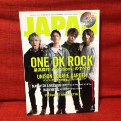"Thumbnail of ""ROCKIN ON JAPAN 2017  2月号 特別付録CD 未開封"""