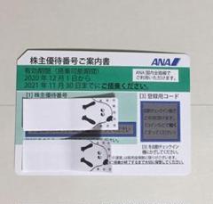 "Thumbnail of ""ANA株主優待割引券"""