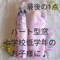 "Thumbnail of ""折りたたみ傘 キッズ(女の子) ハート型窓 ピンク"""