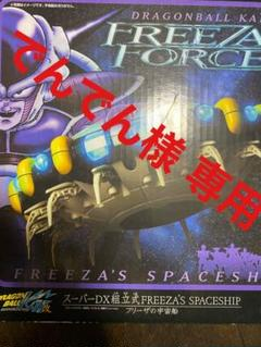 "Thumbnail of ""フリーザ 宇宙船"""