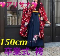 "Thumbnail of ""♡アリサナ 卒業式 袴 150cm♡"""