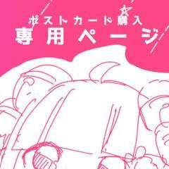 "Thumbnail of ""専用ページ/ポストカード"""