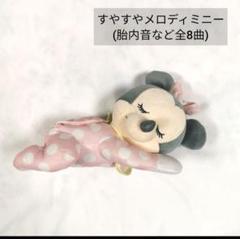"""Thumbnail of """"すやすやメロディベビー おもちゃ ぬいぐるみ ミニーちゃん メリー ベビー"""""""